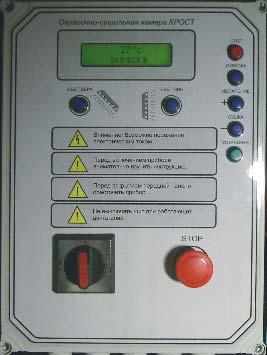 пульт управления окрасочно сушильными камерами СК-1, СК-2, СК-3